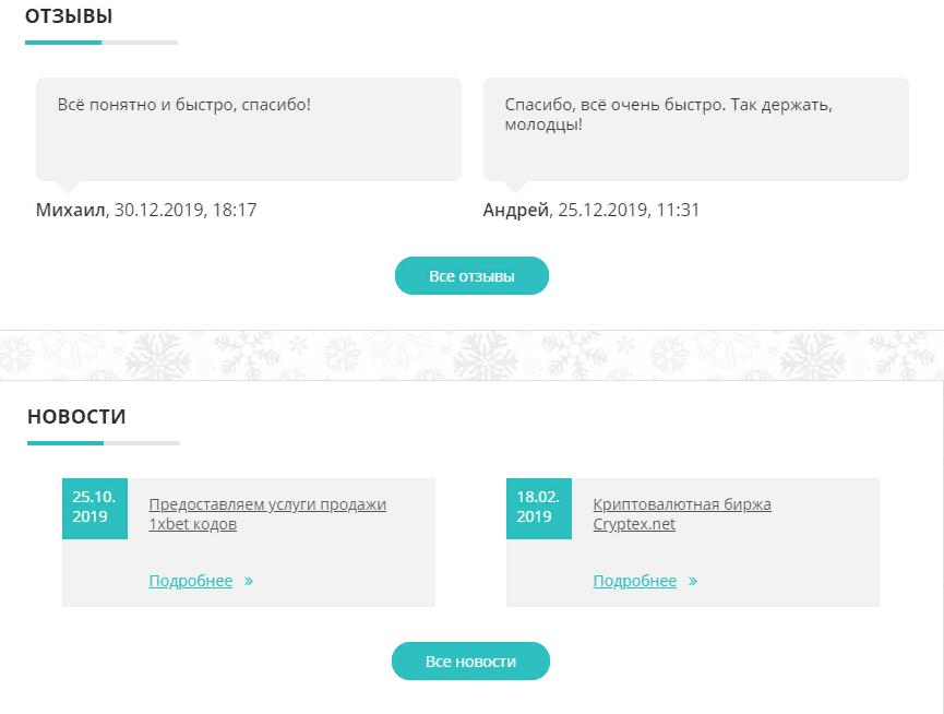 Обменник BetaTransfer: обзор и отзывы о сервисе
