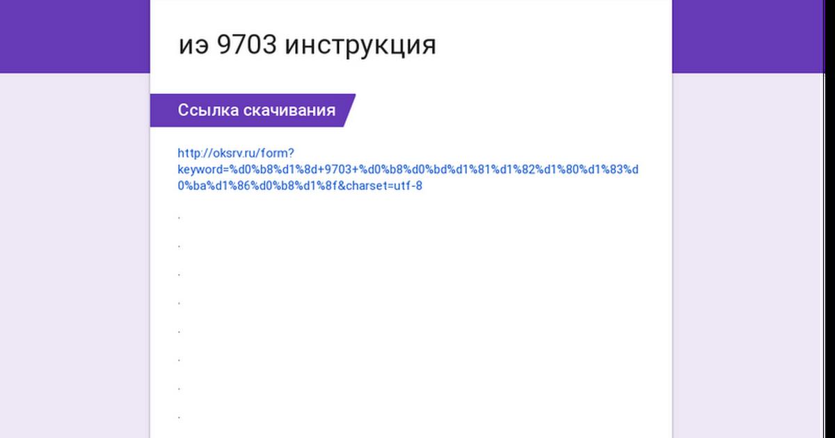 иэ 9703 инструкция