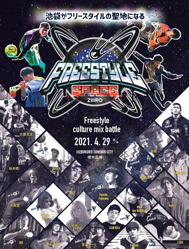 ENTER THE STAGE】 FREESTYLE SPACE フリースタイルスペース
