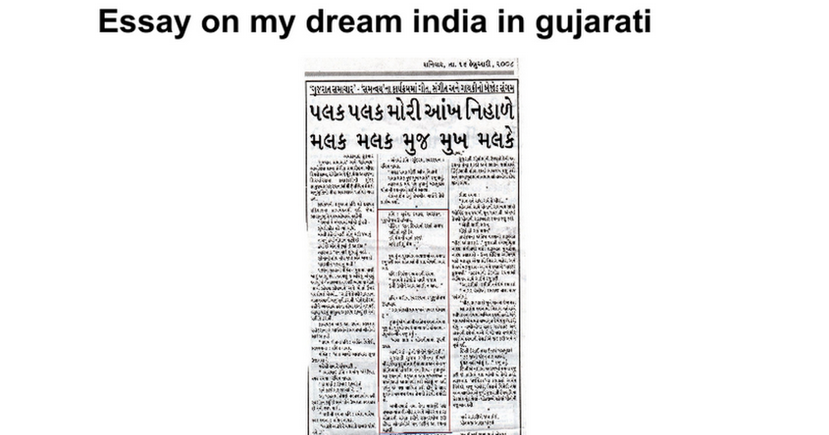 essay on my dream in gujarati google docs