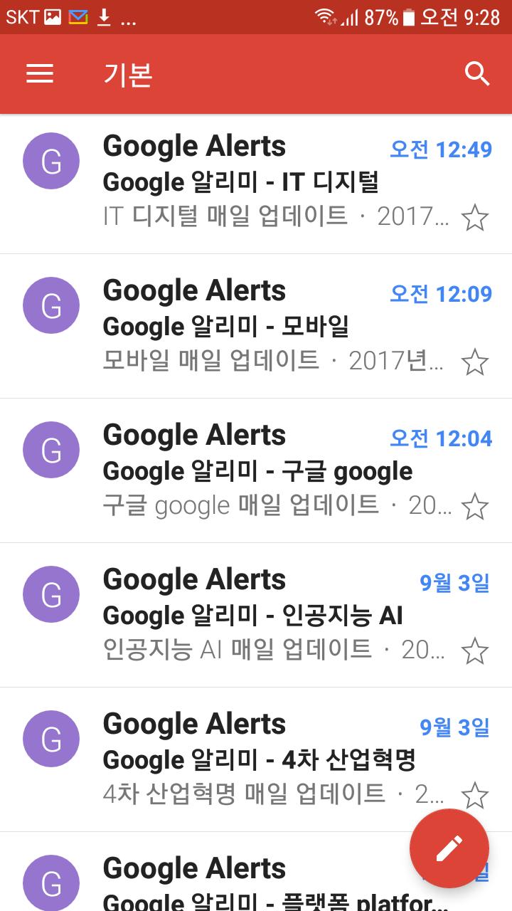 구글 알리미 앱.png