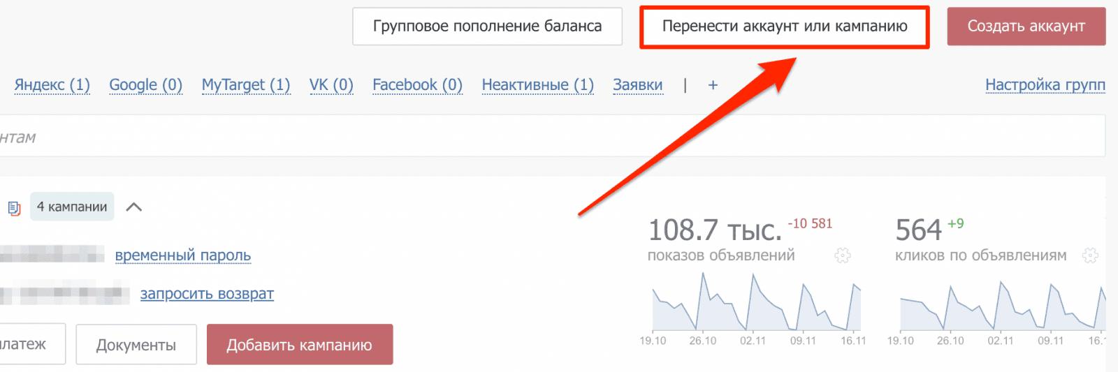 Как скопировать рекламный аккаунт Вконтакте