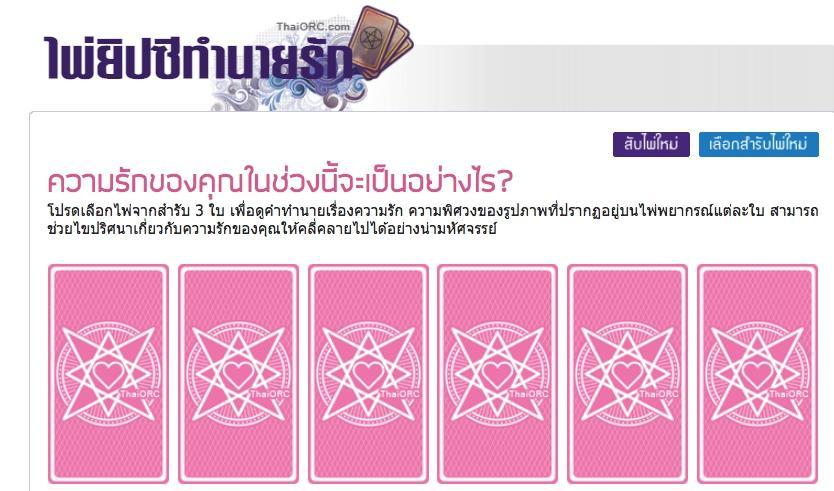 8. ThaiORC 02