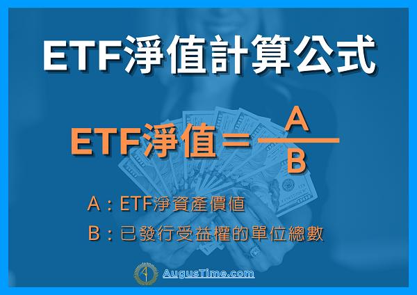 ETF淨值計算?怎麼看?