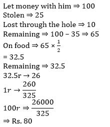 Daily Mathematics Quiz in Bengali_50.1