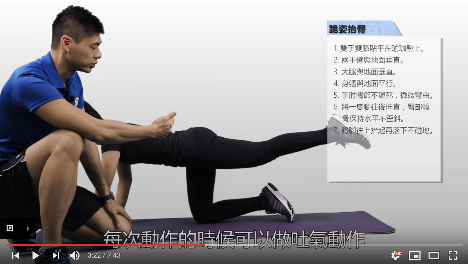 <SuperFIT居家健身菜單>8分鐘翹臀養成運動計畫-跪姿抬臀