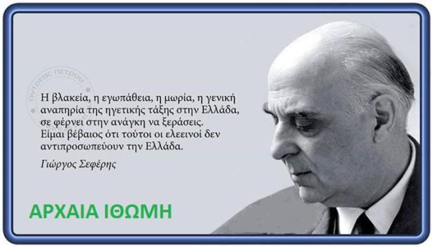 ΓΕΩΡΓΟΣ ΣΕΦΕΡΗΣ 1Α
