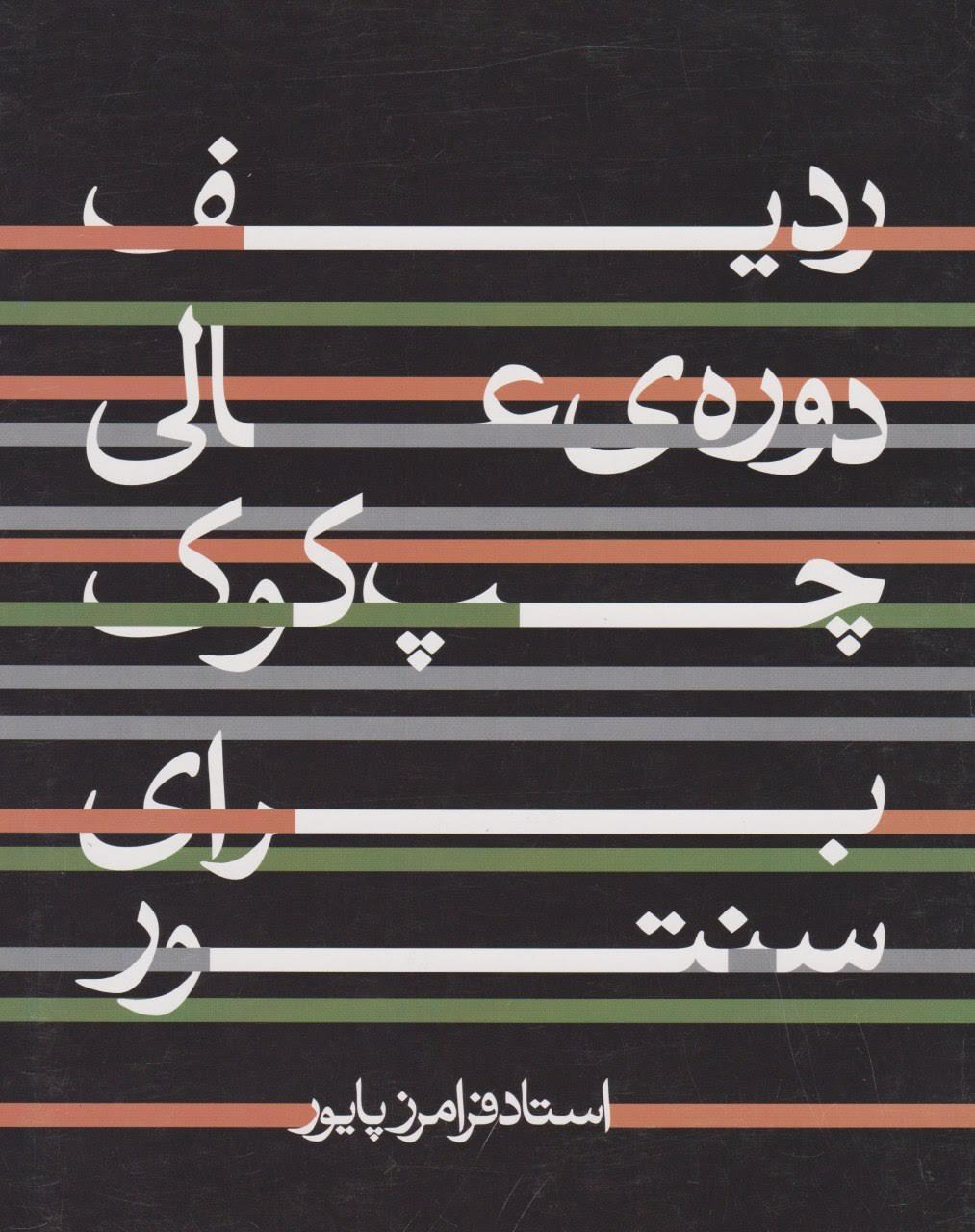 کتاب ردیف دورهی عالی چپکوک برای سنتور فرامرز پایور انتشارات ماهور