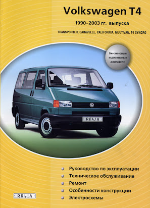 Книги по транспортер т4 о самарском элеваторе