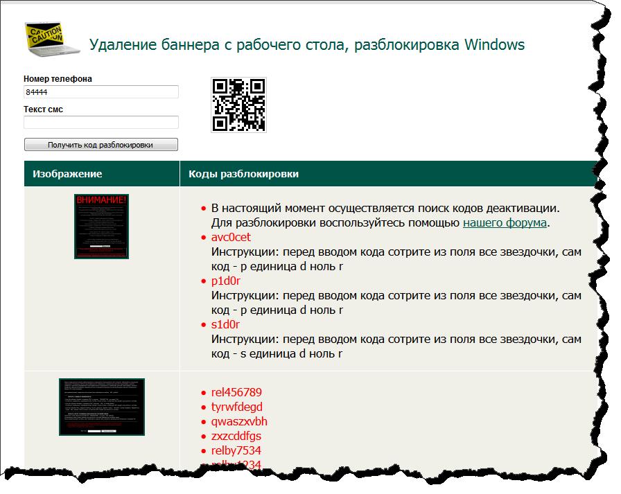 Разблокировка Windows (коды без смс)