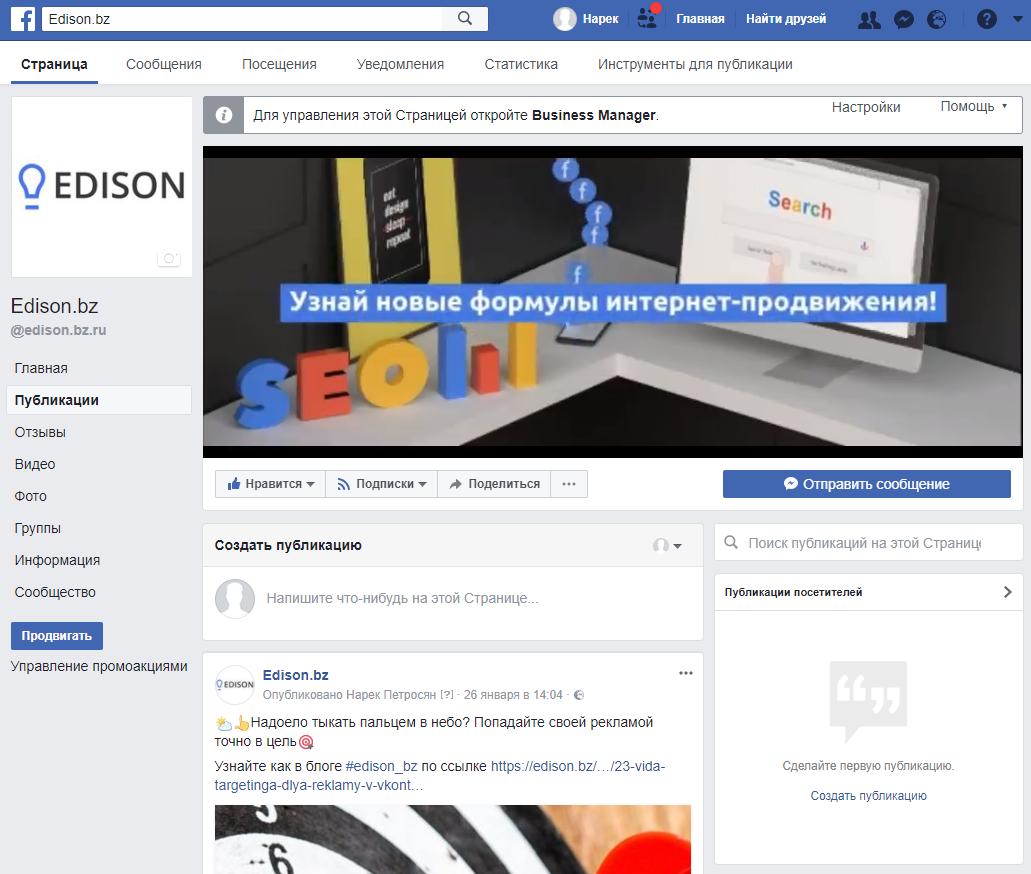 Коммерческая страница Facebook