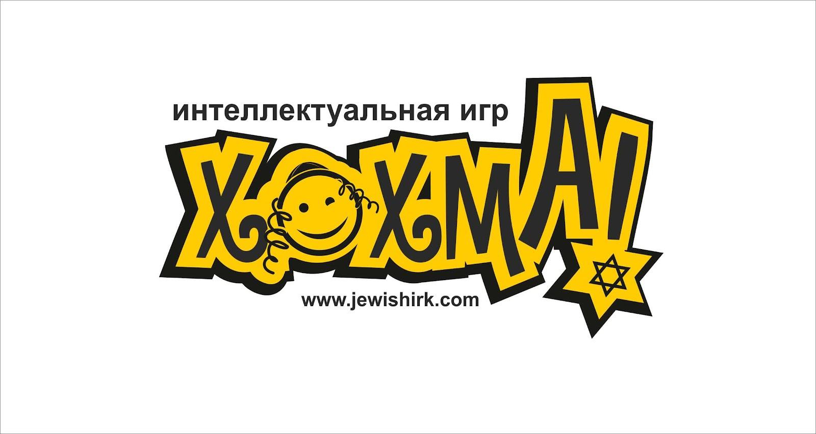хохма_лого.jpg