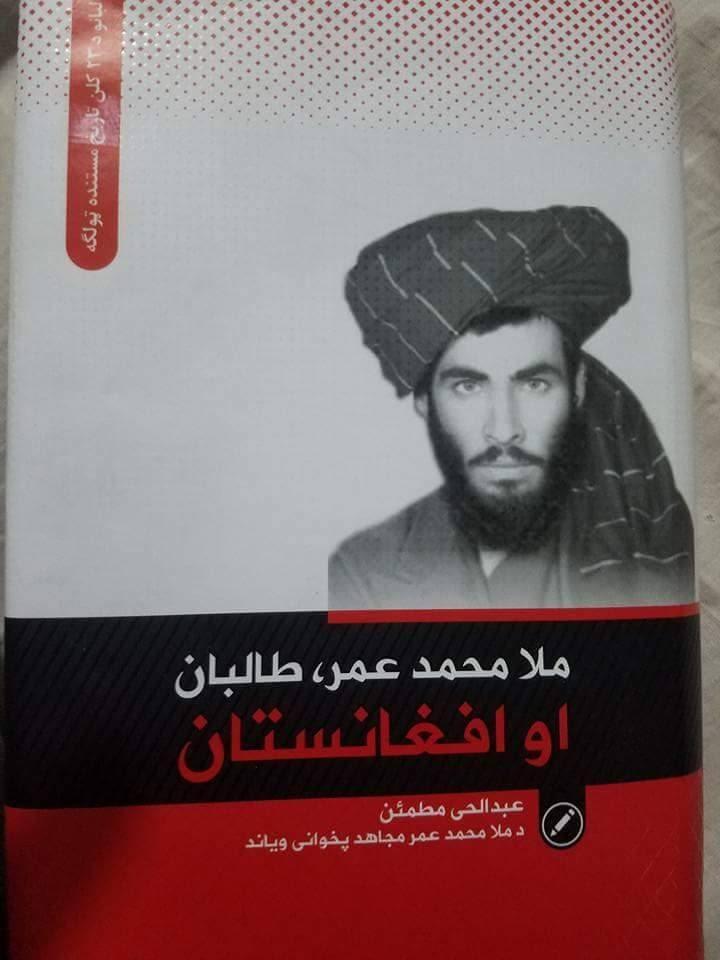 ملا محمدعمرمجاهد او طالبان د عبدالحی مطمئن په کتاب کې ..!!