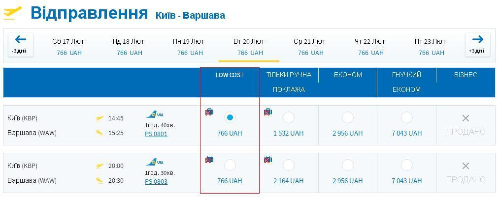 D:\Julia\МАУ\тексты МАУ\Znaj.ua - лоукост цены\KPB-WAW_ukr.JPG