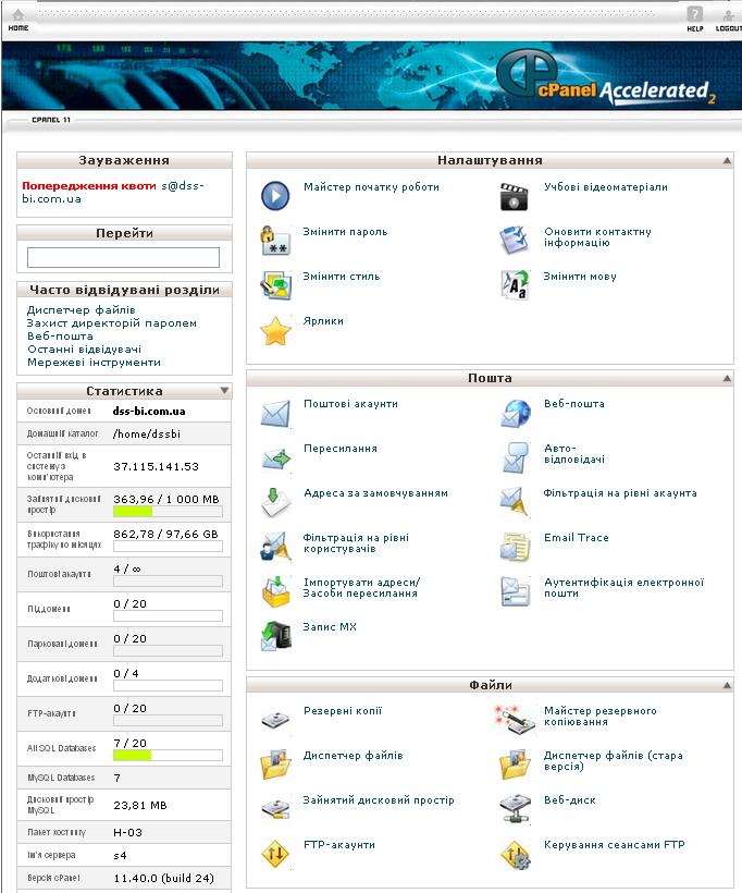 Студенти можуть ознайомитися з інтерфейсами панелі управління хостингом сайтів на прикладі DSS-BI.com.ua. На рисунку зображено фрагмент системи управління хостингом C-panel.