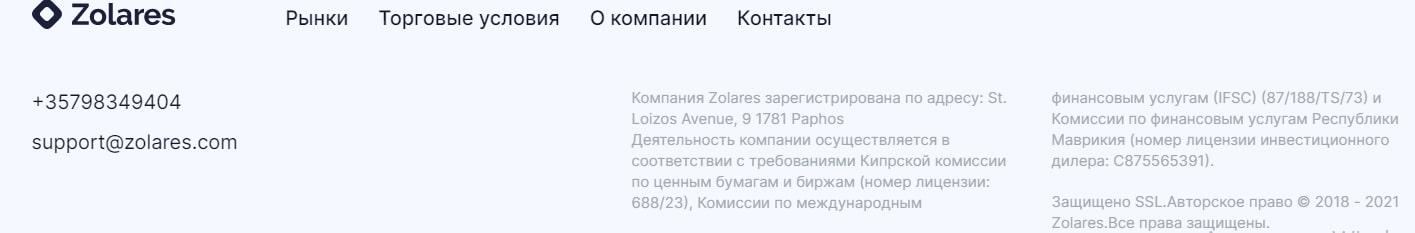 Zolares отзывы о брокере, обзор деятельности