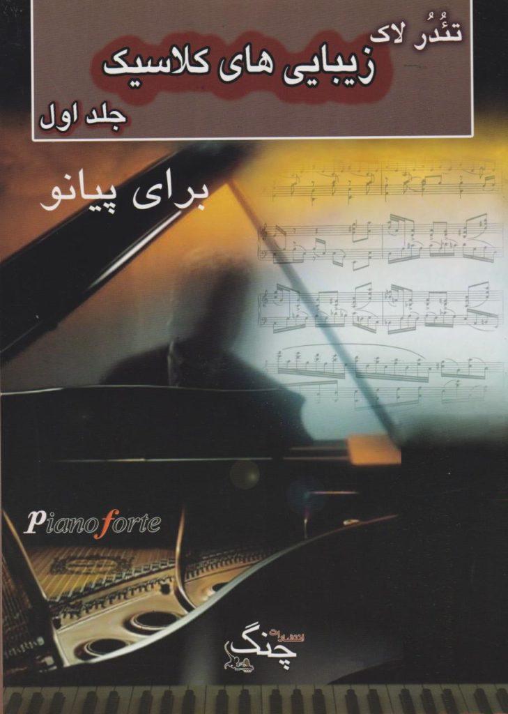 کتاب زیباییهای کلاسیک ۱ برای پیانو تئدر لاک انتشارات چنگ