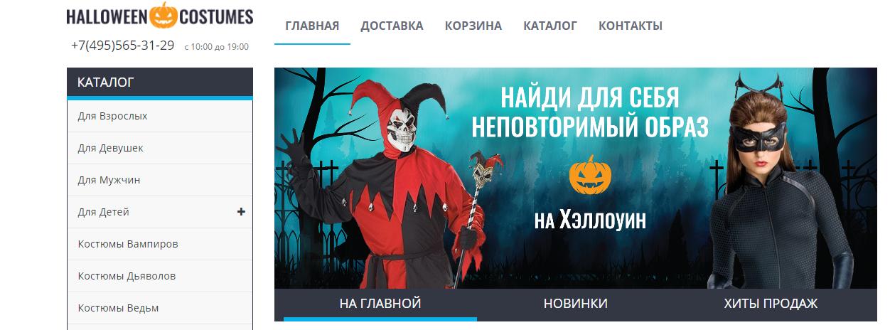 Хэллоуин 2020: сайт HALLOWEENCOSTUMES.RU