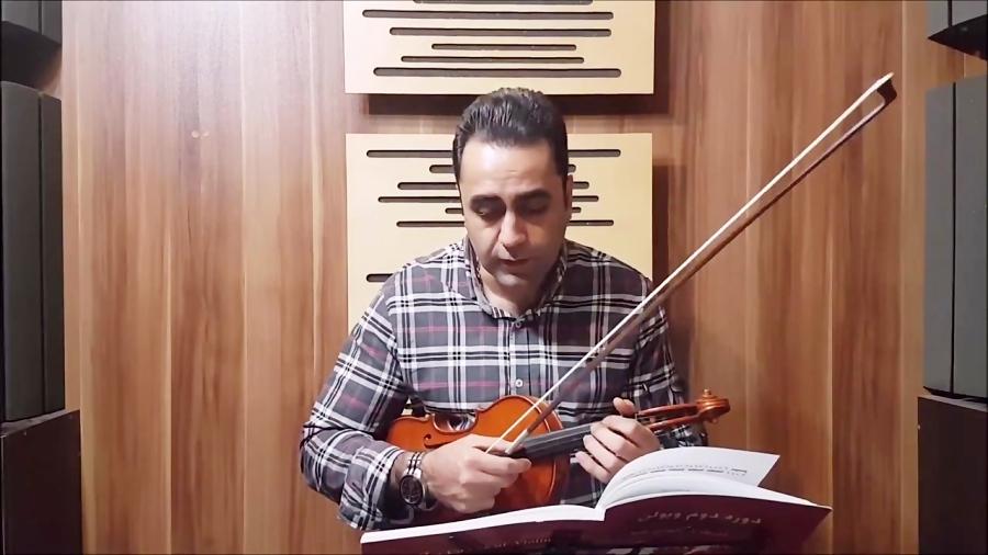 درآمد سوم حجاز ابوعطا ردیف دوم ابوالحسن صبا ایمان ملکی ویولن