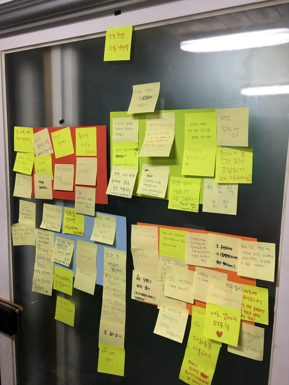 그림2: 유리문에 자원활동가들이 적은 60여 개의 포스트잇이 부착되어있다. 포스트잇에는 24회 서울인권영화제 자원활동을 하며 지켰으면 하는 약속들이 적혀 있다.