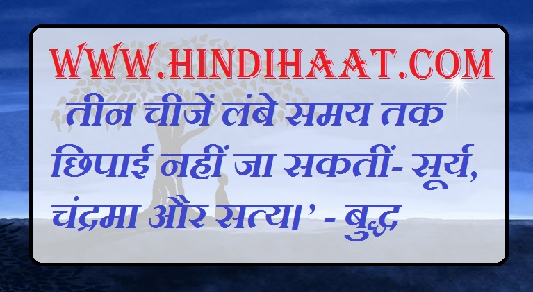 essay on importance of truth in hindi सत्य का महत्व  essay on importance of truth in hindi सत्य का महत्व