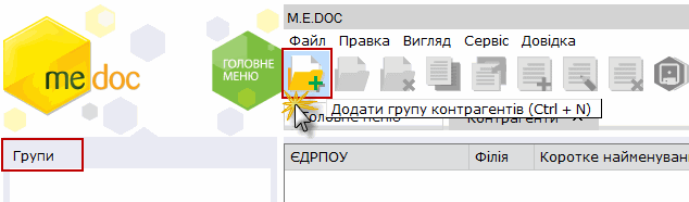 C:\Users\danilchenko\Pictures\создание групы.png