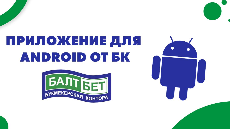 Балтбет Андроид