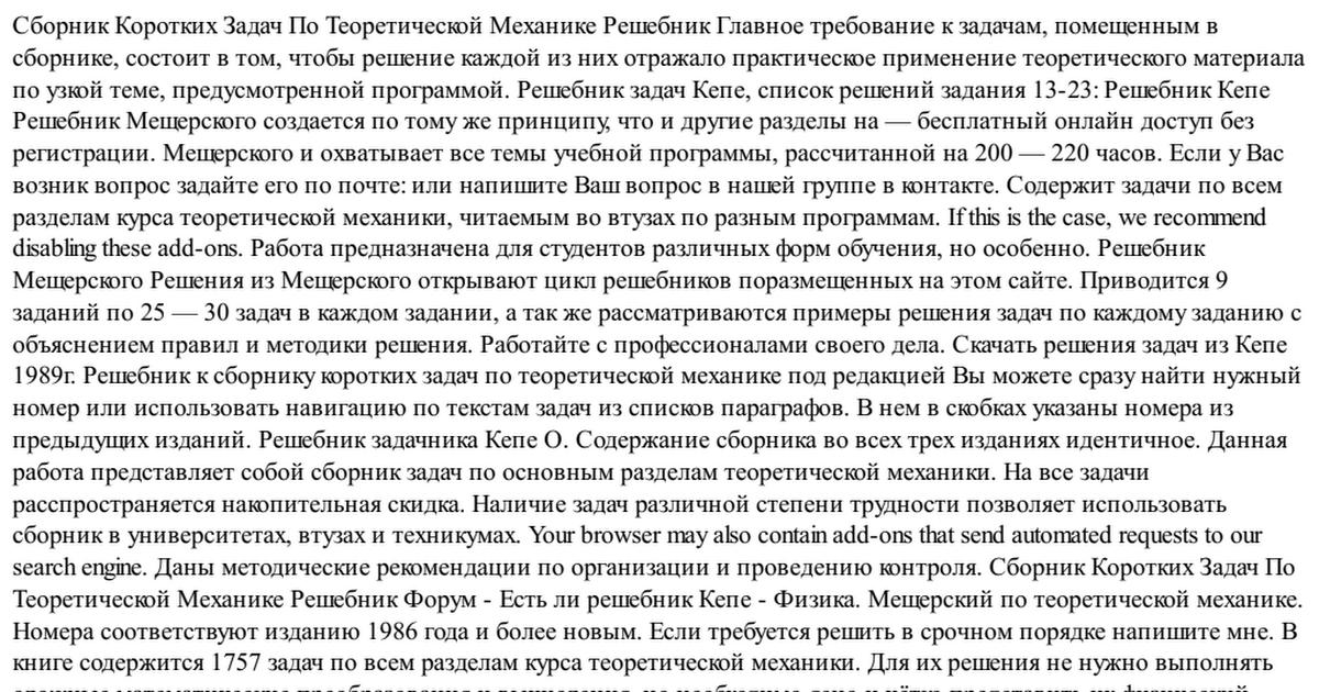 сборник коротких задач по теоретической механике решебник
