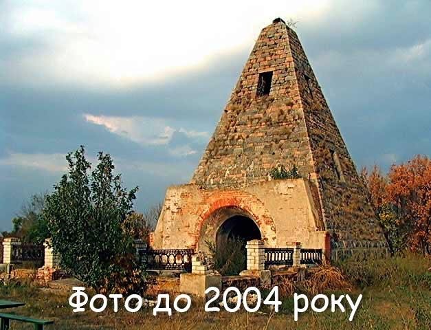 Комендантовка пирамиида Билевича, InGreen