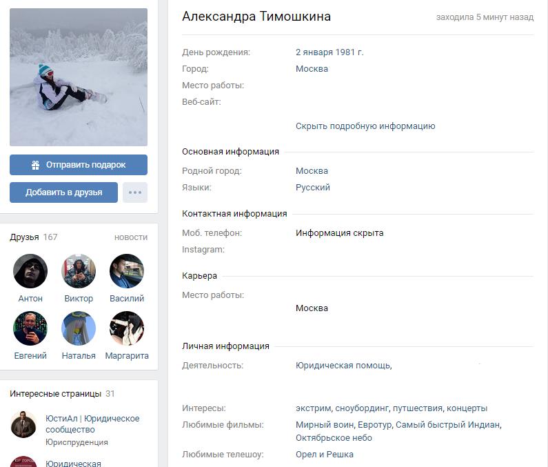 Заполнение профиля Вконтакте