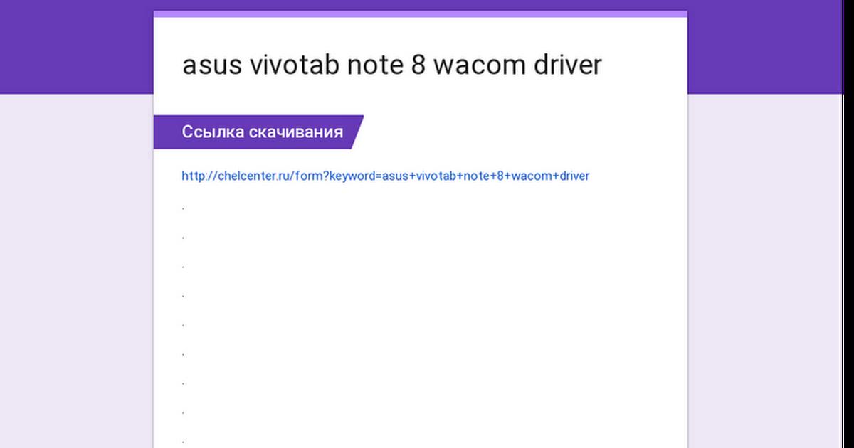 asus vivotab note 8 wacom driver