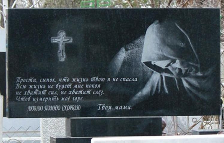 Надписи на надгробных плитах дедушке изготовление памятников краснодарский элиста