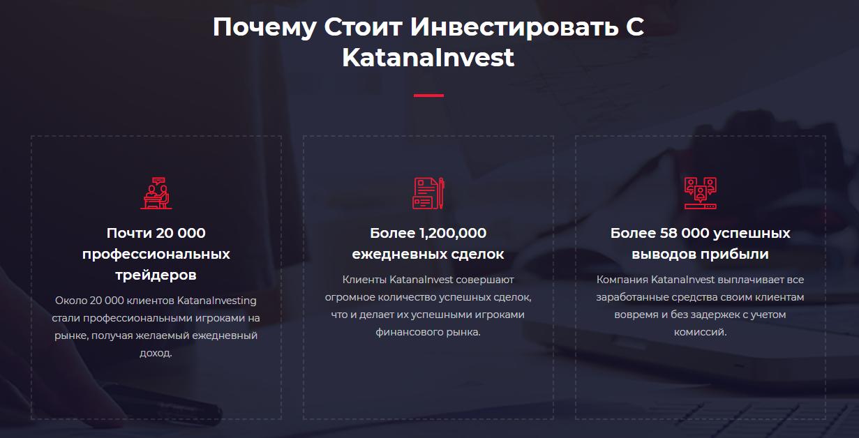 Обзор брокера KatanaInvest: торговые предложения и отзывы инвесторов