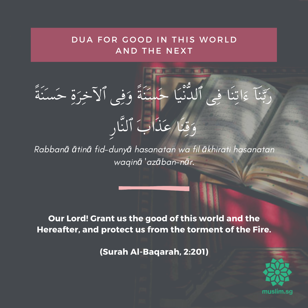 Dua for goodness in this world and the next after prayer