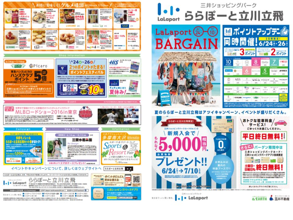 R08.【ららぽーと立川立飛】LaLaport BARGEIN.jpg