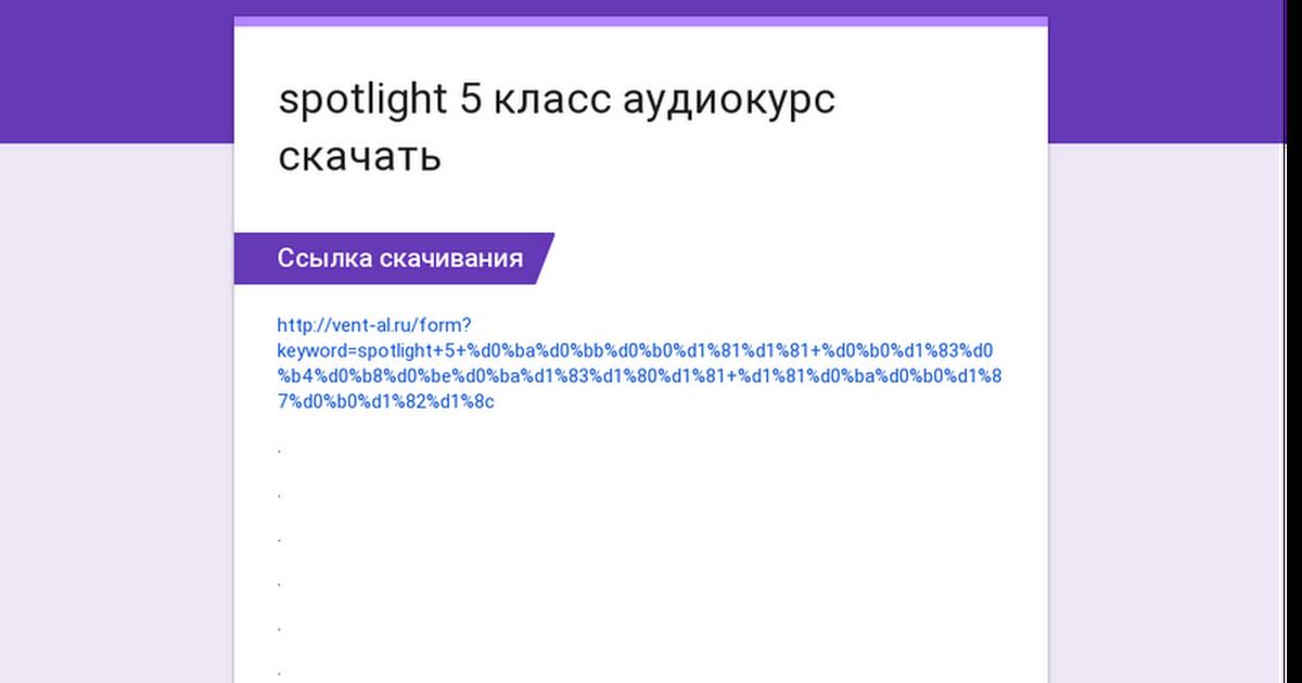 spotlight 5 test booklet скачать бесплатно без регистрации