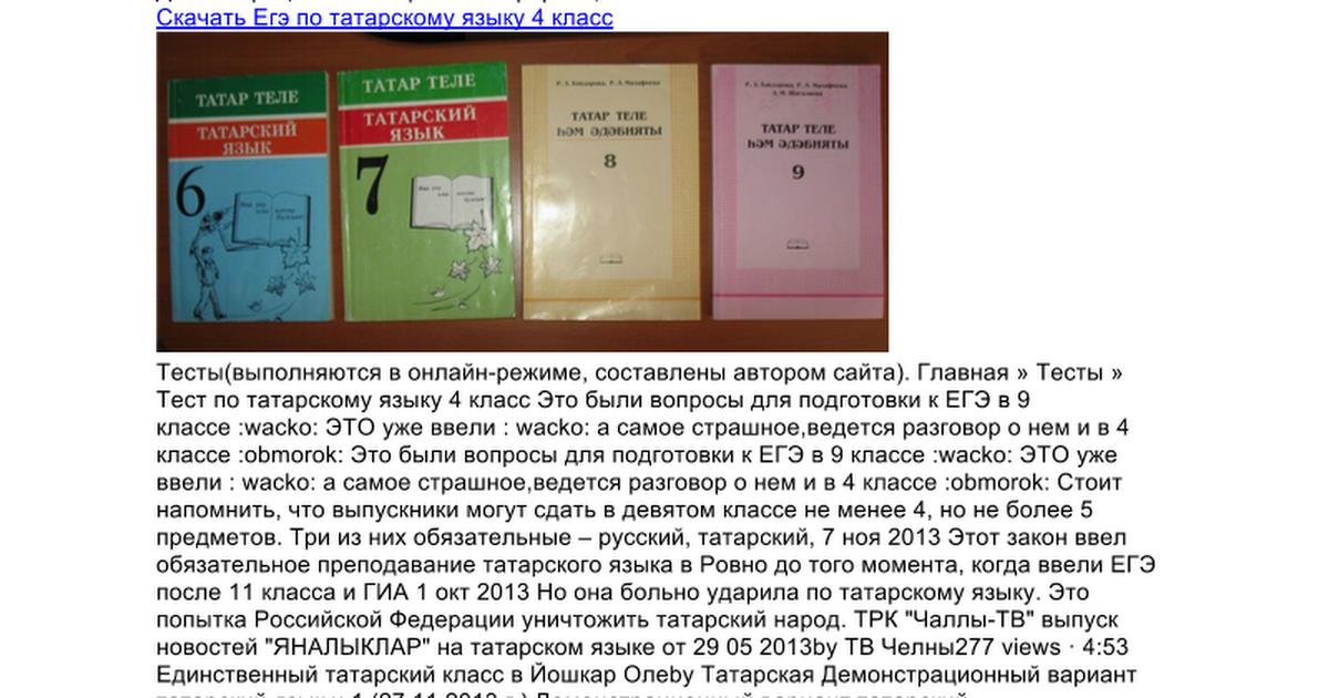 Татарский язык 4класс егэ