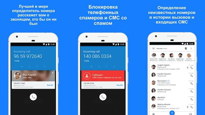 TrueCaller программа для блокировки спама