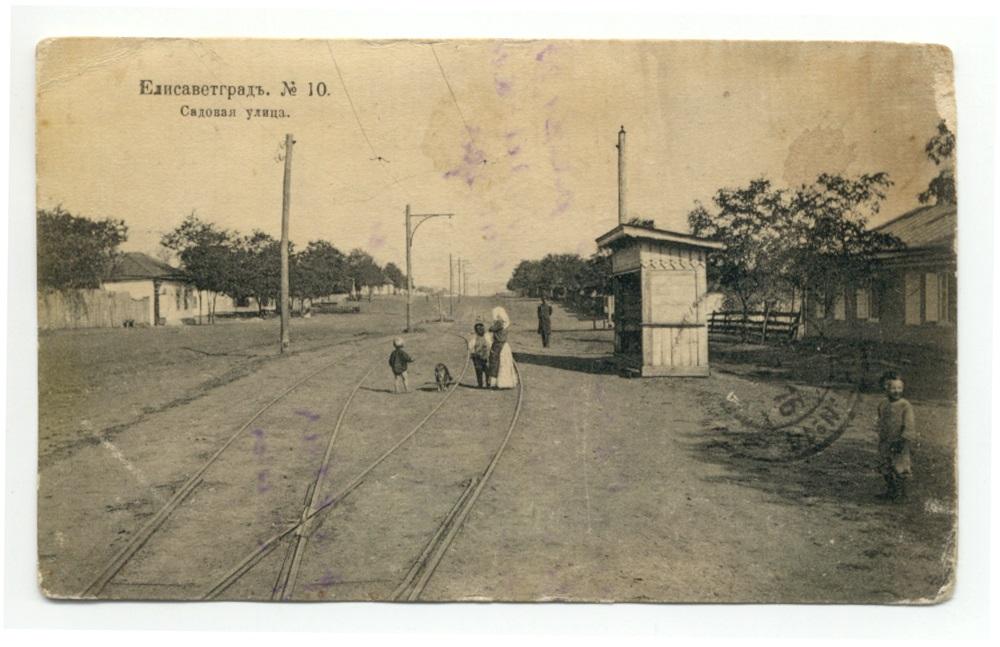 Вулиця Садова в Єлисаветграді неподалік від в'язниці на початку ХХ ст