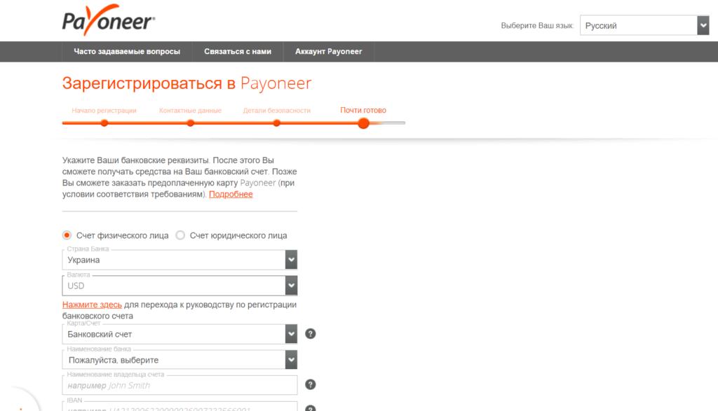 регистрация на payoneer3