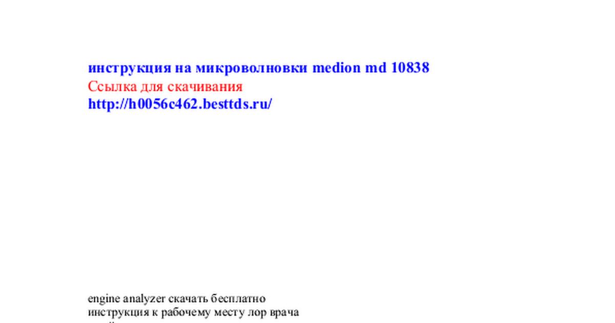 микроволновая печь medion md 10838 инструкция
