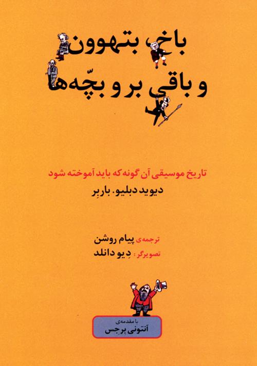 کتاب باخ بتهوون و باقی بر و بچهها پیام روشن انتشارات ماهور