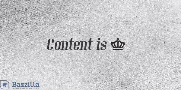 Как наполнить интернет-магазин контентом