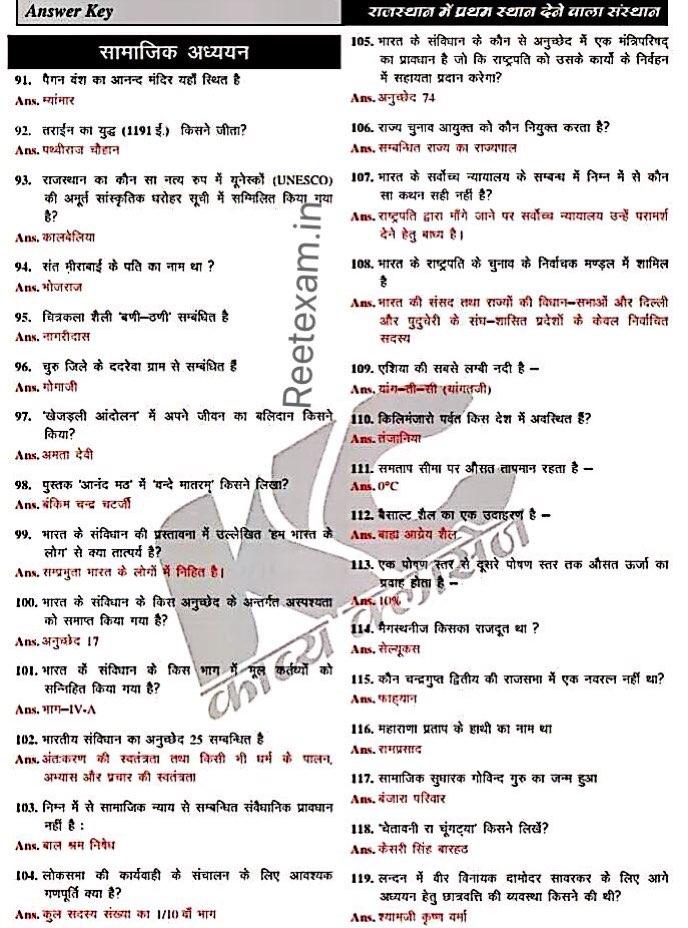 Kavya Classes REET Answer Key 4