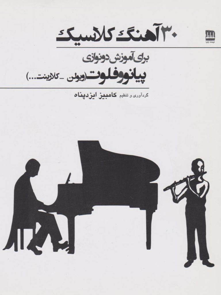 کتاب ۳۰ آهنگ کلاسیک پیانو و فلوت کامبیز ایزد پناه انتشارات فرهنگ ایلیا