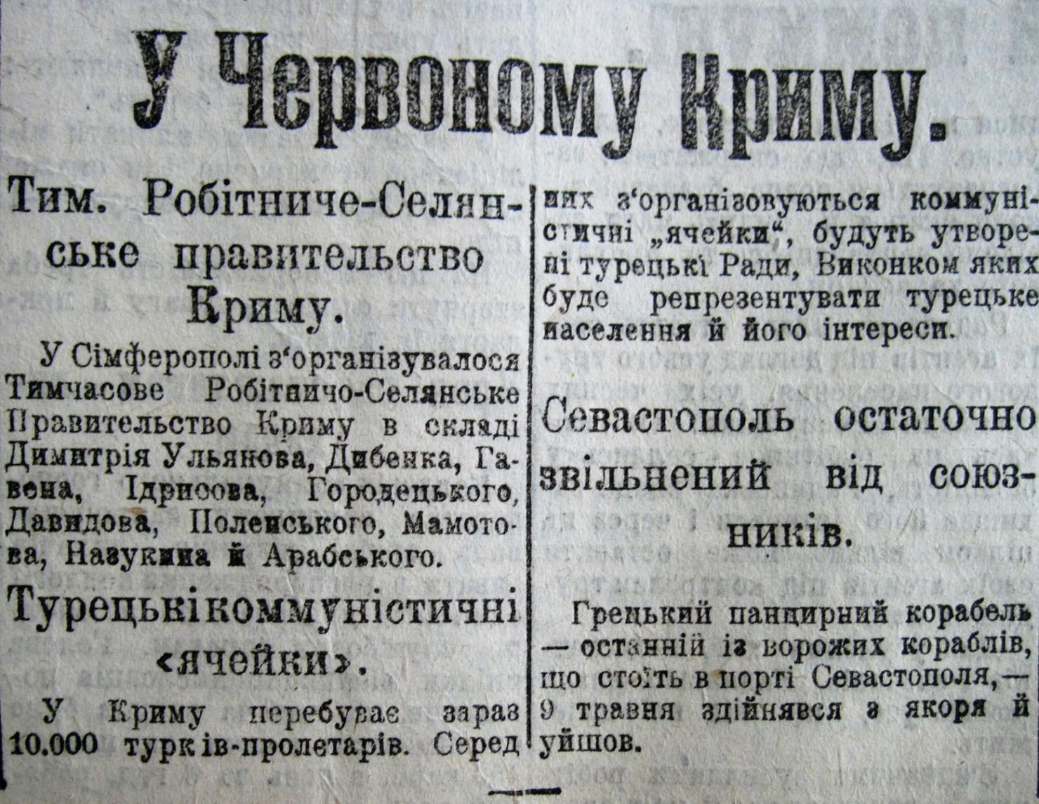 """""""Більшовик"""", 14 травня 1919-го"""