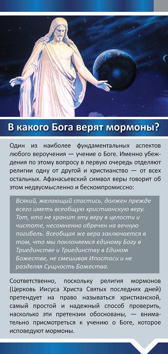 В-какого-Бога-верят-мормоны-01.jpg