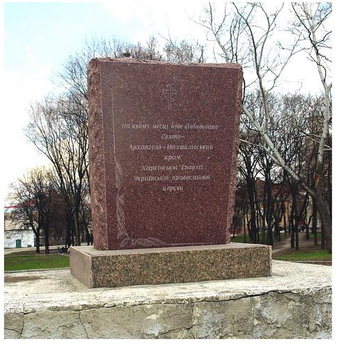 Місце на майдані Руднєва (тепер — Героїв Небесної Сотні), де колись стояла церква, було позначене пам'ятним знаком. Тепер і його немає