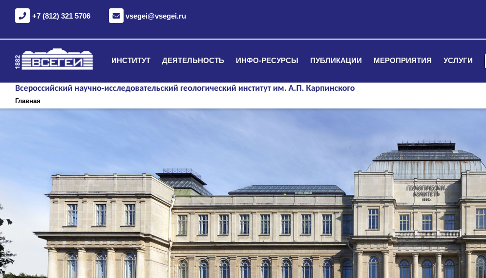 vsegei.ru  необычный домен института