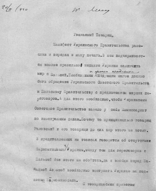 Письмо Чичерина к Ленину